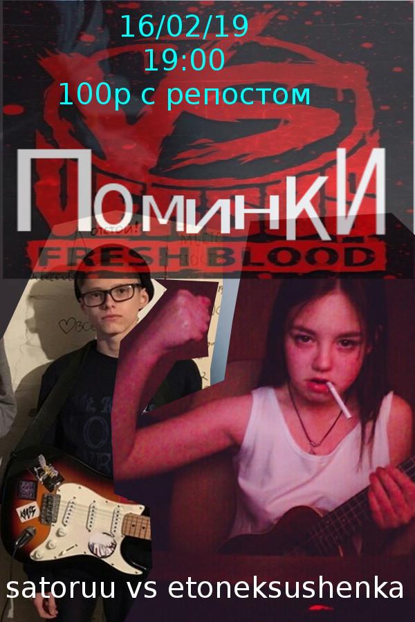 Афиша Омск Поминки Fresh Blood 1
