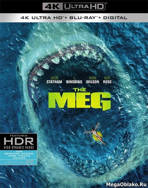 Мег: Монстр глубины / The Meg (2018) | UltraHD 4K 2160p