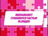 MediaMarkt становится частью «М.Видео»
