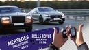 Mercedes amg S63 coupe vs Rolls Royce Wraith Кто на свете всех милее всех румяней и БЫСТРЕЕ