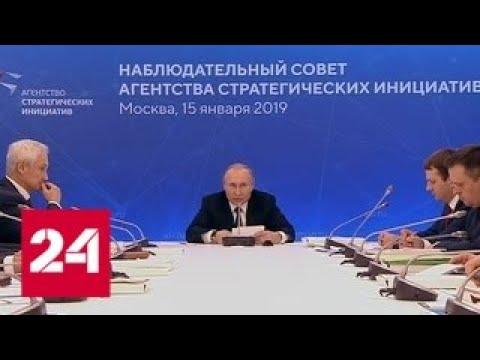 Путин: работа АСИ должна быть вписана в стратегию развития страны - Россия 24