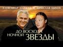 Александр Маршал и Вячеслав Быков До восхода ночной звезды