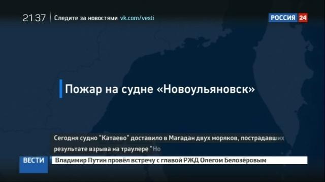 Новости на Россия 24 • Жертвам пожара на траулере Новоульяновск выплатят страховку