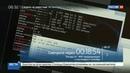 Новости на Россия 24 • Хакеры атаковали пять крупнейших банков России