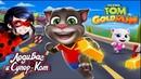 Игра про Леди Баг - Qeen LadyBug и Говорящий Кот Том - Talking Tom Gold Run