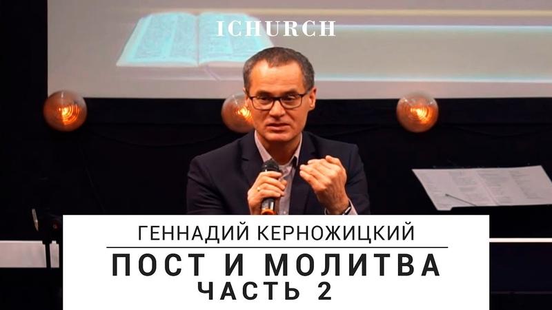 Геннадий Керножицкий Пост и молитва 2 часть