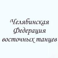 Логотип Челябинская Федерация восточных танцев