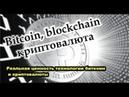 Реальная ценность технологии биткоин и криптовалюты