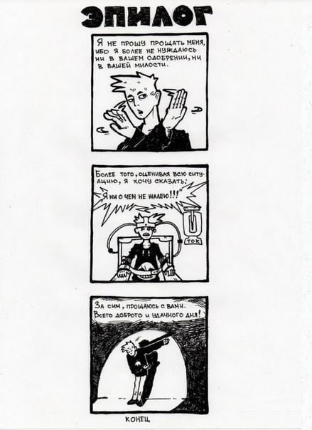 студента заставили писать объяснительную, а он её нарисовал — получился очень жизненный комикс. студент из тюменского института по имени александр алёхин, прогуляв определённое количество