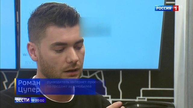 Вести 20:00 • Сыщик поневоле: учитель московской гимназии пытался купить украденную у него машину