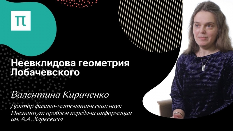 Неевклидова геометрия Лобачевского Валентина Кириченко