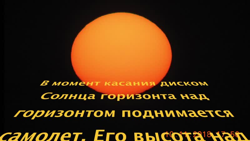 Самолет поднимается над горизонтом на фоне Солнца