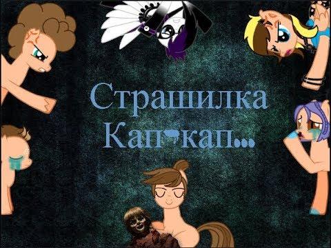 †Страшилка†Кап-кап..†Пони креатор†