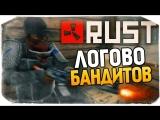 TheBrainDit RUST ● ЛАГЕРЬ БАНДИТОВ (НОВАЯ ЛОКАЦИЯ) #40