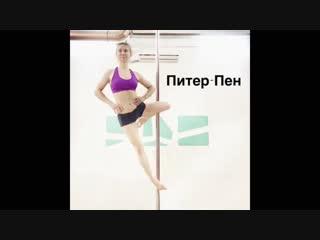 Питер Пен Pole Dance Style