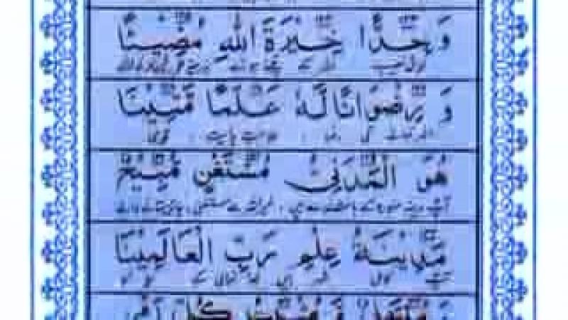 1_2_-_Qaseeda_Husna_in_praise_of_Muhammad_(ﷺ)_with_Beautiful_VoicePart_1_of_2.3gp