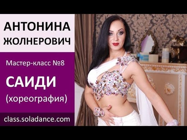 SDC  Антонина Жолнерович он-лайн класс САИДИ