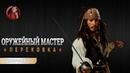 Оружейный Мастер Перековка Пиратская сабля Man At Arms Reforged на русском