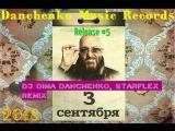 Михаил Шуфутинский 3-е Сентября (Dj Dima Danchenko &amp Starflex Radio Remix 2018)