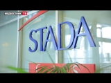 Сделано в России — STADA Pharm Development