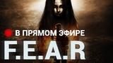 [19:00] F.E.A.R — с Дмитрием Петренко и Денисом Князевым