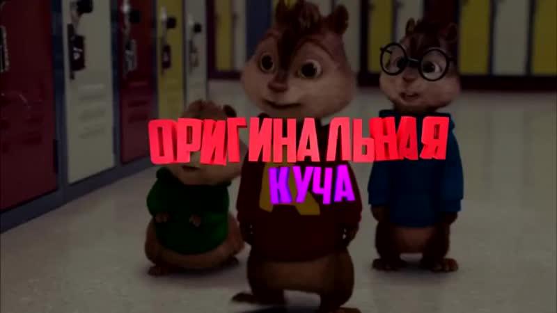 Элвин и Бурундуки поют Копы (Грибы).mp4