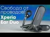 Sony Xperia Ear Duo - свобода от проводов