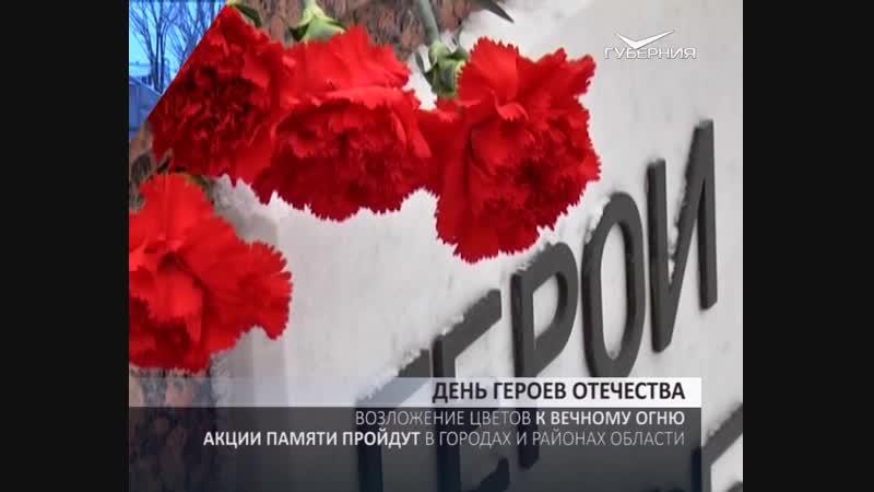 В День Героев Отечества в городах и районах пройдут акции памяти
