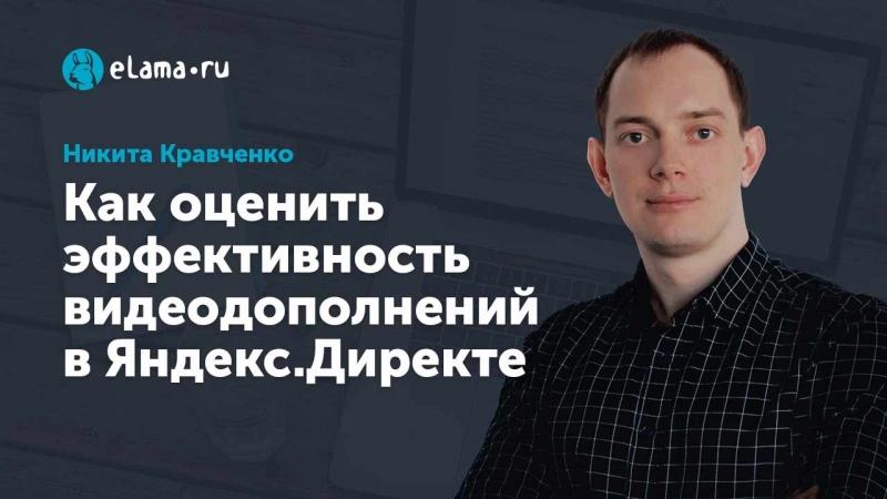ELam: Как оценить эффективность видеодополнений в Яндекс.Директе