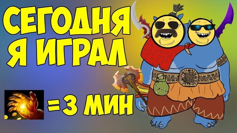 Короче Говоря, Сегодня Я Играл За Ogre Magi [Dota 2]