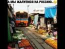 Ахтунг поезд проехал по рынку
