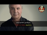 Сосо Павлиашвили - Где то там вдали (Караоке)