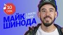 Узнать за 10 секунд MIKE SHINODA LINKIN PARK угадывает треки TØP MGK Eminem и еще 17 хитов