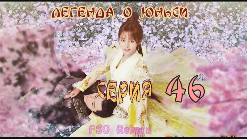 [Fsg Reborn] Legend of Yun Xi   Легенда о Юньси - 46 серия