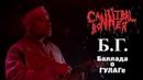 ВИА Cannibal Bonner - БГ баллада о ГУЛАГе