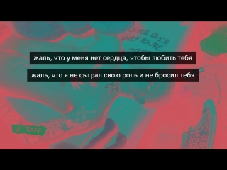 LiL PEEP - U Said [WITH RUS SUBS]