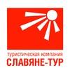 Туристическая компания Славяне-тур