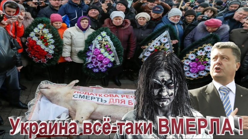 КИЕВЛЯНЕ ХОРОНЯТ -УКРАИНУ !! Украина -Гроб, а население -Труп