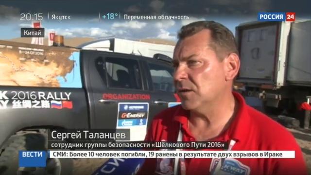 Новости на Россия 24 • КАМАЗ-Мастер установил рекорд на ралли Шелковый путь