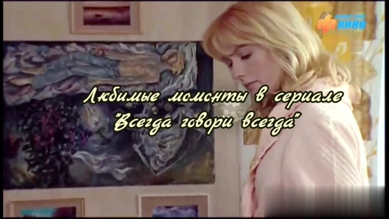 Это видео посвящено любимому сериалу Всегда говори всегда и Марии Порошиной