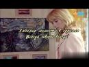 Это видео посвящено любимому сериалуВсегда говори всегда и Марии Порошиной.
