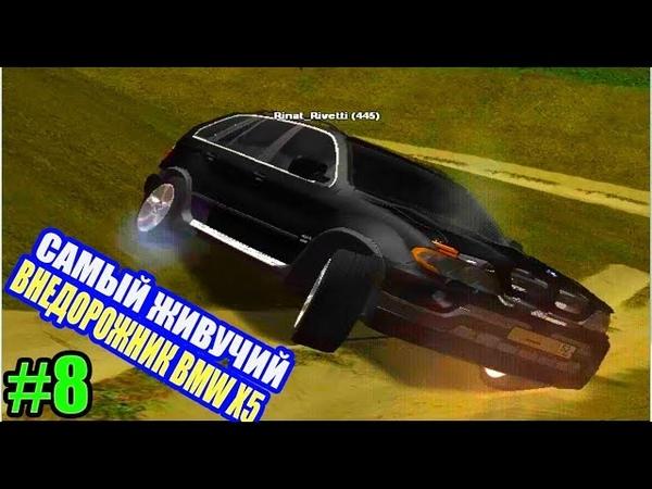 САМЫЙ ЖИВУЧИЙ ВНЕДОРОЖНИК BMW X5 - AmazingRP8