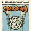 21 Марта - ЭЛИЗИУМ - Pint House  - Орёл