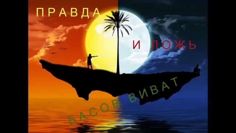 ПРАВДА И ЛОЖЬ - БАСОВ ВИВАТ.mp4