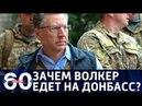 60 минут Обострение на Украине что означает визит спецпредставителя США От 17 05 18