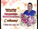 11-06-18 Гильфанова