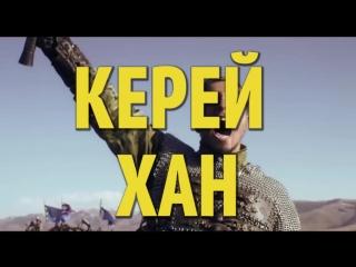 Қазақ хандығының тұңғыш ханы - Керей хан