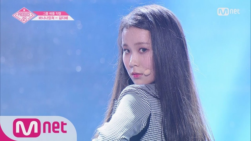 PRODUCE48 [단독직캠] 일대일아이컨택ㅣ김다혜 - 레드벨벳 ♬피카부_2조 @그룹 배틀 180629 E