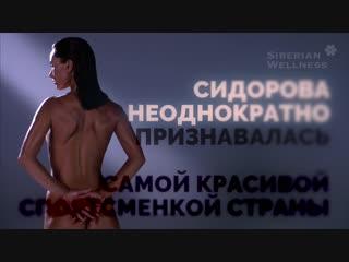Что приходится скрывать скипу  Анна Сидорова разрушает мифы о себе