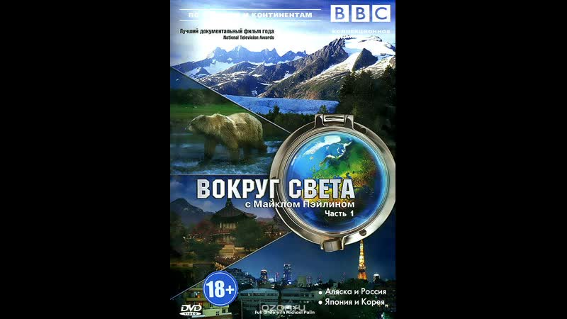 Full.Circle.with.Michael.Palin.1997.DVDRip.rus.eng.01(10).Alaska(USA)Russia(KamchatkaMagadanVladivostok)